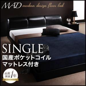 フロアベッド シングル【MAD】【国産ポケットコイルマットレス付き】 ブラック モダンデザインフロアベッド【MAD】マッドの詳細を見る