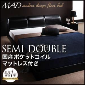 フロアベッド セミダブル【MAD】【国産ポケットコイルマットレス付き】 ブラック モダンデザインフロアベッド【MAD】マッド - 拡大画像