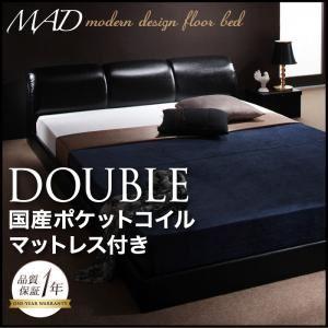 フロアベッド ダブル【MAD】【国産ポケットコイルマットレス付き】 ブラック モダンデザインフロアベッド【MAD】マッドの詳細を見る