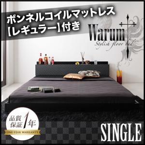 唯一無二のスタイリッシュフロアベッド【warum】ヴァルム