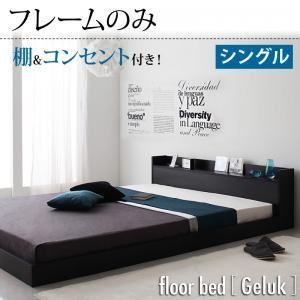 フロアベッド シングル【Geluk】【フレームのみ】 ブラック 棚・コンセント付きフロアベッド【Geluk】ヘルック - 拡大画像