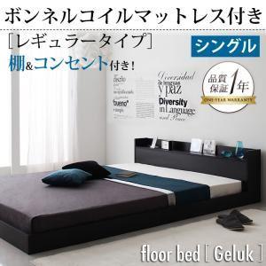 棚・コンセント付きフロアベッド【Geluk】ヘルック