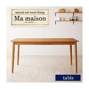 【単品】ダイニングテーブル 幅150cm 天然木タモ無垢材ダイニング【Ma maison】マ・メゾン - 拡大画像