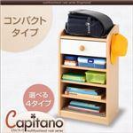 分かりやすくお片付けできる ナチュラル多機能学習用品ラックシリーズ【capitano】カピタノ コンパクトタイプ