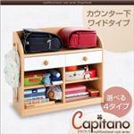 分かりやすくお片付けできる ナチュラル多機能学習用品ラックシリーズ【capitano】カピタノ カウンター下ワイドタイプ
