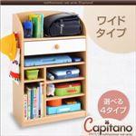 分かりやすくお片付けできる ナチュラル多機能学習用品ラックシリーズ【capitano】カピタノ ワイドタイプ