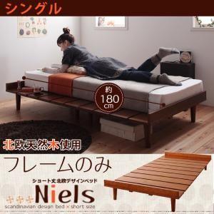 ベッド シングル【Niels】【フレームのみ】 ダークブラウン ショート丈北欧デザインベッド【Niels】ニエル - 拡大画像