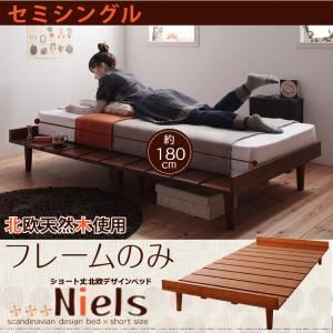 ショート丈ベッド北欧デザインベッド【Niels】ニエル
