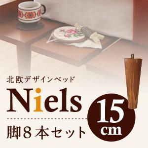 ショート丈北欧デザインベッド【Niels】ニエル【脚15cm】 ダークブラウン - 拡大画像