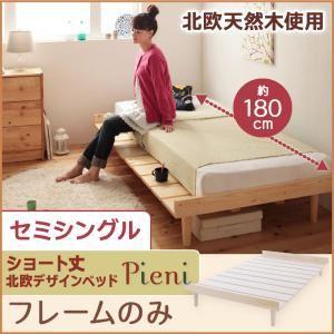 ベッド セミシングル【Pieni】【フレームのみ】 ホワイト ショート丈北欧デザインベッド【Pieni】ピエニ - 拡大画像