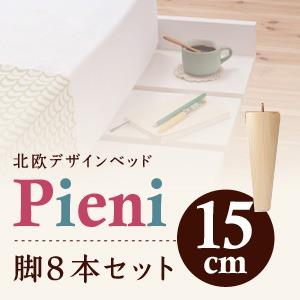 ショート丈北欧デザインベッド【Pieni】ピエニ【脚15cm】 (カラー:ホワイト)  - 拡大画像