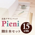 ショート丈北欧デザインベッド【Pieni】ピエニ【脚15cm】 (カラー:ホワイト)