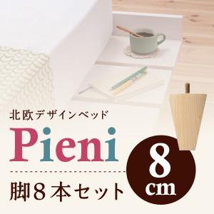 ショート丈北欧デザインベッド【Pieni】ピエニ【脚8cm】 (カラー:ホワイト)  - 拡大画像