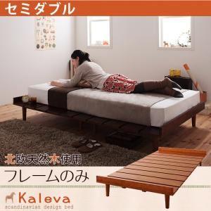 北欧デザインベッド【Kaleva】カレヴァ【フレームのみ】セミダブル (フレームカラー:ダークブラウン)  - 拡大画像