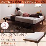 ベッド セミダブル【Kaleva】【ポケットコイルマットレス:ハード付き:シングル:ステージレイアウト】 ライトブラウン 北欧デザインベッド【Kaleva】カレヴァ
