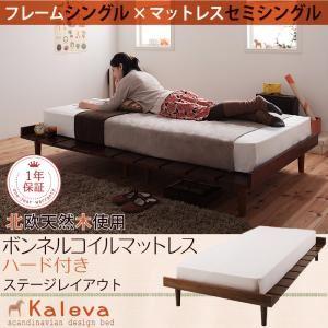 ベッド シングル【Kaleva】【ボンネルコイルマットレス:ハード付き:セミシングル:ステージレイアウト】 ライトブラウン 北欧デザインベッド【Kaleva】カレヴァ - 拡大画像