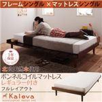 ベッド シングル【Kaleva】【ボンネルコイルマットレス:レギュラー付き:シングル:フルレイアウト】 ダークブラウン 北欧デザインベッド【Kaleva】カレヴァ