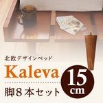 北欧デザインベッド【Kaleva】カレヴァ【脚15cm】 (カラー:ダークブラウン)