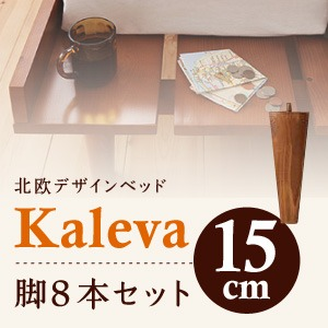 【本体別売】脚15cm ライトブラウン 北欧デザインベッド【Kaleva】カレヴァ専用 別売り 脚 - 拡大画像