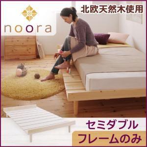 北欧デザインベッド【Noora】ノーラ【フレームのみ】セミダブル ナチュラル - 拡大画像