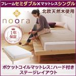 ベッド セミダブル【Noora】【ポケットコイルマットレス:ハード付き:シングル:ステージレイアウト】 ホワイト 北欧デザインベッド【Noora】ノーラ