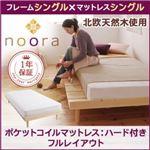 北欧デザインベッド【Noora】ノーラ【ポケットコイルマットレス:ハード付き:シングル:フルレイアウト】シングルフレーム ホワイト