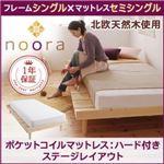 ベッド シングル【Noora】【ポケットコイルマットレス:ハード付き:セミシングル:ステージレイアウト】 ホワイト 北欧デザインベッド【Noora】ノーラ