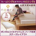ベッド シングル【Noora】【ボンネルコイルマットレス:ハード付き:セミシングル:ステージレイアウト】 ホワイト 北欧デザインベッド【Noora】ノーラ