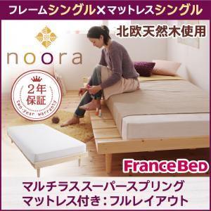 ベッド シングル【Noora】【マルチラススーパースプリングマットレス付き:シングル:フルレイアウト】 ナチュラル 北欧デザインベッド【Noora】ノーラ - 拡大画像