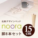 北欧デザインベッド【Noora】ノーラ【脚15cm】 (カラー:ホワイト)