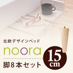 【本体別売】脚15cm ナチュラル 北欧デザインベッド【Noora】ノーラ専用 別売り 脚