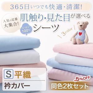 365日いつでも快適・清潔!素材が選べるシーツ【平織・衿カバー/シングル】同色2枚セット ピンク - 拡大画像