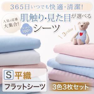 365日いつでも快適・清潔!素材が選べるシーツ【平織・フラットシーツ/シングル】3色3枚セット - 拡大画像