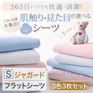 365日いつでも快適・清潔!素材が選べるシーツ【ジャガード織・フラットシーツ/シングル】3色3枚セット - 拡大画像