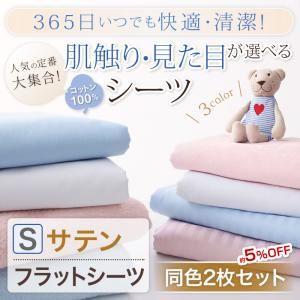365日いつでも快適・清潔!素材が選べるシーツ【サテン・フラットシーツ/シングル】同色2枚セット ピンク - 拡大画像