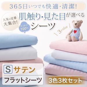 365日いつでも快適・清潔!素材が選べるシーツ【サテン・フラットシーツ/シングル】3色3枚セット - 拡大画像