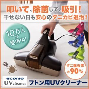 ツカモトエイム 布団専用UVクリーナー ecomo uv AIM-UC01 ショコラブラウン - 拡大画像