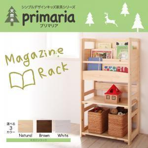マガジンラック【Primaria】ホワイト 天然木シンプルデザインキッズ家具シリーズ【Primaria】プリマリア マガジンラックの詳細を見る
