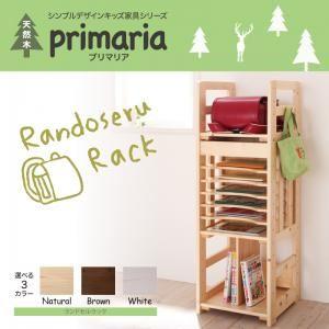 ランドセルラック【Primaria】ブラウン 天然木シンプルデザインキッズ家具シリーズ【Primaria】プリマリア ランドセルラックの詳細を見る