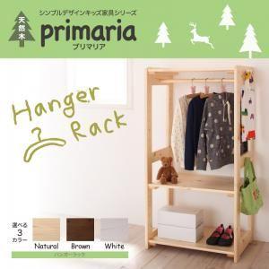 ハンガーラック【Primaria】ブラウン 天然木シンプルデザインキッズ家具シリーズ【Primaria】プリマリア ハンガーラックの詳細を見る
