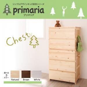 チェスト【Primaria】ナチュラル 天然木シンプルデザインキッズ家具シリーズ【Primaria】プリマリア チェスト - 拡大画像