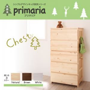 チェスト【Primaria】ホワイト 天然木シンプルデザインキッズ家具シリーズ【Primaria】プリマリア チェスト - 拡大画像