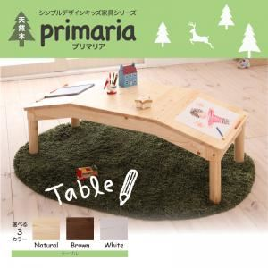 【単品】テーブル【Primaria】ブラウン 天然木シンプルデザインキッズ家具シリーズ【Primaria】プリマリア テーブル