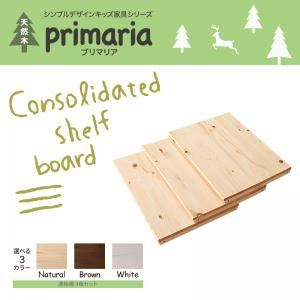 【別売り】連結棚3枚セット【Primaria】ナチュラル 天然木シンプルデザインキッズ家具シリーズ【Primaria】プリマリア 連結棚3枚セット - 拡大画像