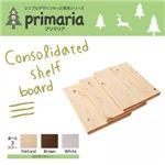 【別売り】連結棚3枚セット【Primaria】ナチュラル 天然木シンプルデザインキッズ家具シリーズ【Primaria】プリマリア 連結棚3枚セット