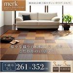 純国産京刺子柄い草ラグ【merk】メルク 不織布なし 261×352cm ブラウン