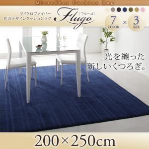 マイクロファイバー光沢デザインクッションラグ【Flugo】フルーゴ 200×250cm ネイビー - 拡大画像
