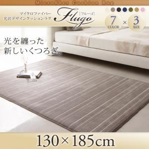 マイクロファイバー光沢デザインクッションラグ【Flugo】フルーゴ 130×185cm ベージュ - 拡大画像