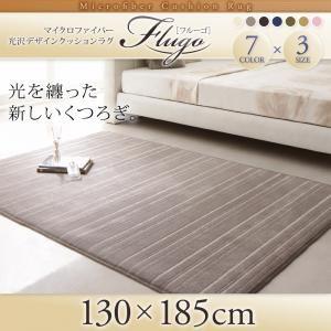 マイクロファイバー光沢デザインクッションラグ【Flugo】フルーゴ 130×185cm ネイビー - 拡大画像