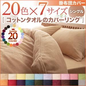 【布団別売】掛け布団カバー シングル アイボリー 20色から選べる!365日気持ちいい!コットンタオル掛布団カバー
